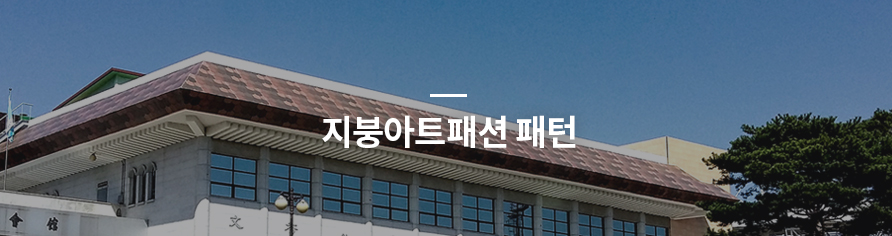 지붕아트패션 패턴